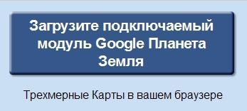 google eath в москве: