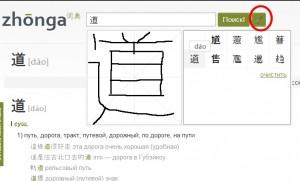 Восток, Джунга, ироглиф, Китай, китайский язык, перевод