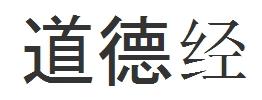 daodejing, Восток, Дао Дэ Цзин, Даосизм, Китай, Лао Цзы