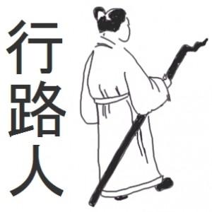 Восток, Джунга, иероглиф, Китай, китайский язык, перевод