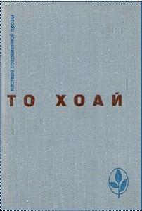 Восток, литература, сказки, То Хоай, Вьетнам