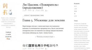 иероглиф, Китай, китайский язык, Восток