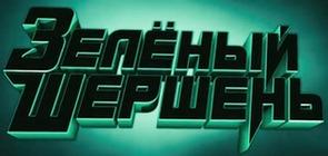 Jay Chow, видео, Джей Чоу, Зеленый шершень, Китай, рецензия, Тайвань, фильм