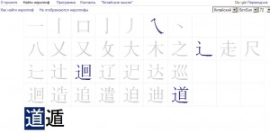 HANLine, Восток, Джунга, иероглиф, как перевести иероглиф, Китай, китайский язык, перевод