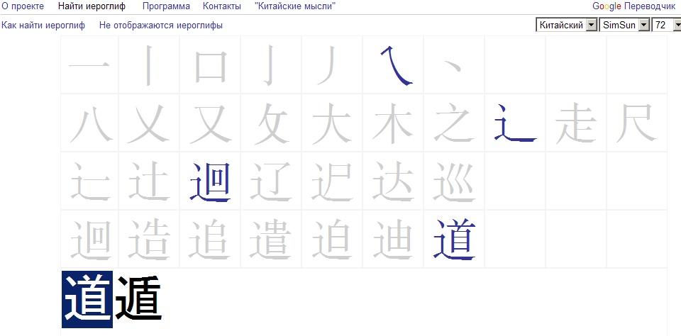 китайские иероглифы перевод фото айфон этого, него