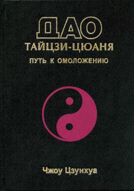 Чжоу цзунхуа дао медитации скачать fb2