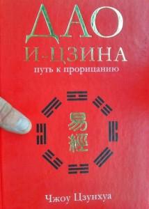 Восток, Дао, Даосизм, И-цзин, Китай, книга, литература, медитация, Тай Цзи, Чжоу Цзунхуа
