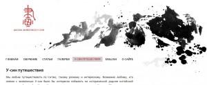 wusing, живопись У-син, Китай, китайская живопись, пять элементов, Религии Дальнего Востока, У син, фен шуй, философия, ци, цигун, Щербаков