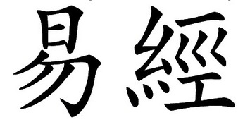 гексаграмма, Даосизм, Еремеев, инь, иньян, Ицзин, Канон Перемен, Китай, Книга Перемен, Религии Дальнего Востока, триграмма, Фу Си, Чжоу И, Щуцкий, ян